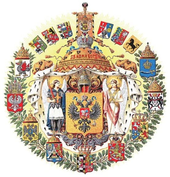 The coat of arms of the Russian Empire from 1882 up to the Russian Revolution in 1917. The double-headed eagle came from Byzantium, a successor state of Rome. It means the emperor's authority in affairs both political and religious. Credit: Baron Koehne, Barbe Igor.